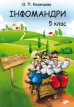 Посібник «Інфомандри», 2011