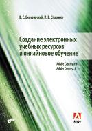 Создание электронных учебных ресурсов и онлайновое обучение, 2013