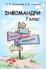 Посібник «Інфомандри», 2013
