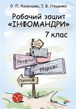 Робочий зошит «Інфомандри», 2013