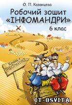 Робочий зошит «Інфомандри», 2011