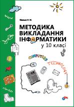 Методика викладання інформатики у 10 класі. Рівень стандарту. Академічний рівень, 2012