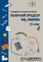 Табличний процесор. Інформатика. 10 клас, 2011