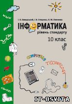 Iнформатика. 10 класРівень стандарту, 2011