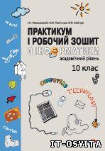 Практикум i робочий зошит з інформатики. 10 клас. Aкадемічний рівень, 2011