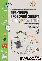 Практикум i робочий зошит з інформатики. Рівень стандарту. 10 клас, 2011
