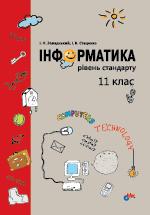Iнформатика. 11 клас. Рівень стандарту, 2011