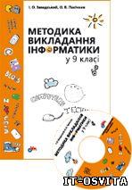 Методика викладання інформатики у 9 класі, 2011