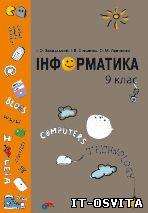 Iнформатика. 9 клас, 2011
