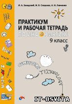 Практикум и рабочая тетрадь  по информатике. 9 класс, 2011