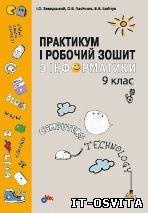 Практикум i робочий зошит  з інформатики. 9 клас, 2011