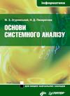 Основи системного аналізу