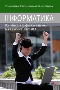 Програми для профільного навчання та допрофільної підготовки, 2010