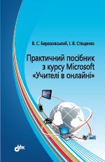 Практичний посібник з курсу Microsoft «Учителі в онлайні», 2011
