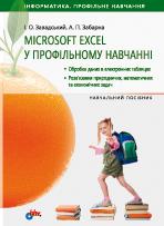 Microsoft Excel у профільному навчанні, 2011